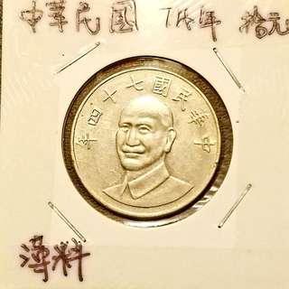 錯體 中華民國74年拾圓(背面中間位置薄料)