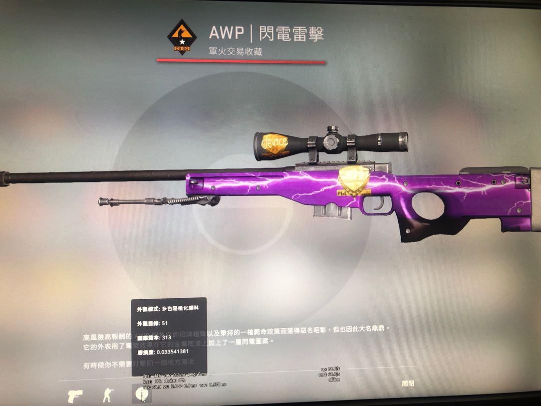 Csgo gun (awp lightening FN 0 03) with gold sticker