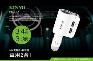 🚚 KINYO車用2合1 USB充電器+點菸器