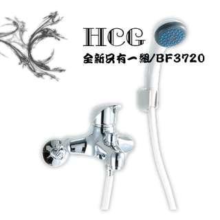 【HCG】 和成牌 BF3720 沐浴龍頭  全新只有一組 搬家用不到