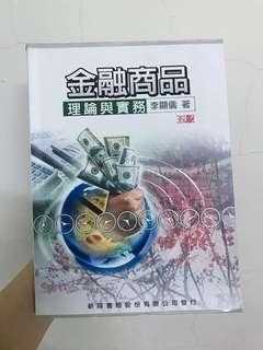 金融商品 理論與實務 李顯儀#我要賣課本