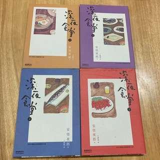 🚚 深夜食堂 全套8集 新經典文化出版 (原價1600元)