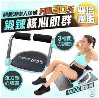 CORE MAX 健身機