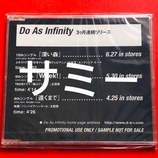 Do As Infinity『遠くまで、Week!、深い森』(🇯🇵日本宣伝用非売品プロモ盤)