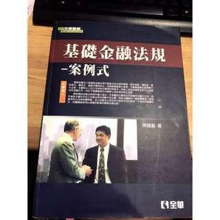 🚚 基礎金融法規 案例式 #我要賣課本