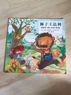 English-Chinese story book - David the lion king