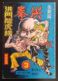 洪拳第3集(原装本)