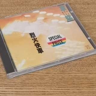 草蜢 烈火快車 ( 首張CD 銀圈 極罕 )