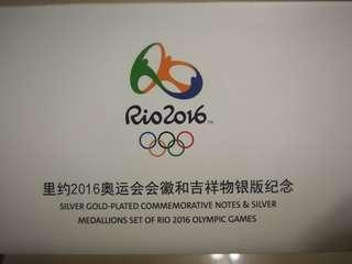 里約2016年奧運會會徽和吉祥物銀版紀念