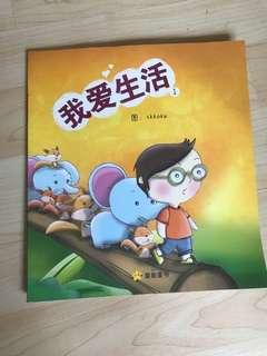 我爱生活 children story book