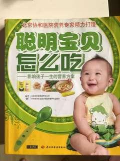 Book - 聪明宝宝怎么吃