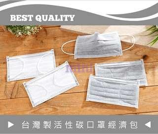 台灣製活性碳口罩經濟包50入4盒組$552免運