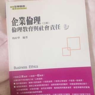 企業倫理 倫理教育與社會責任 (三版)