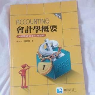 會計學概要 第三版