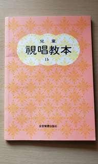 (全新)兒立童視唱教本1b