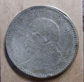 貨幣3~中華民國三年袁大頭1元銀幣