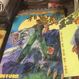 末日戰狼創刊號珍藏版一本,有四個親筆簽名