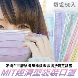 MIT拋棄式經濟型口罩50入(5色)4盒組$359免運