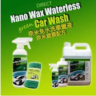 無水洗車及蠟液套裝 Nano Wax Waterless CarWash (連兩塊微米布)