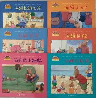 🚚 Children Story Books Set 小兔汤姆
