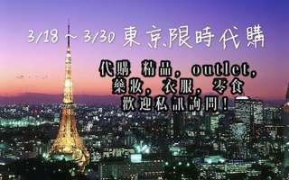 3/18~3/30 東京限時代購