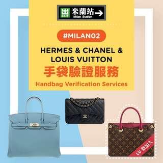 LV 新加入!Carousell X 米蘭站 Hermes、Chanel、LV 手袋驗證服務 #MILAN02