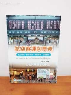 航空客運與票務 觀光休閒叢書 郭名龍 華立圖書