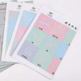Colour Reusable Calligraphy Practice Sheets