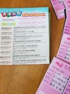 深圳灣車票(單程30,來回50)
