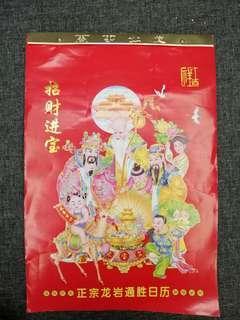 Chinese calendar #2019 #chinesecalendar