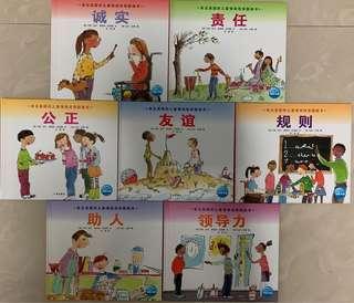 🚚 儿童情商培养图画书