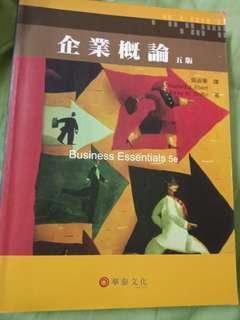🚚 企業概論 五版 吳淑華 譯 #我要賣課本