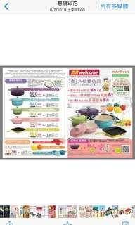 (順豐/面交)$0.6/1個 長期大量  惠康印花 換購 nutrifresh鑄鐵廚具及瓷器烤盤系列