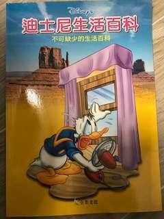 迪士尼生活百科