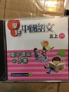學好中國語文電子課本及作業