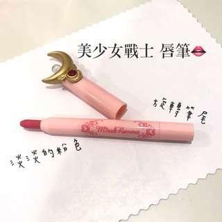 🚚 二手 美少女戰士🌙✨ 唇筆 偏粉 只用過一兩次