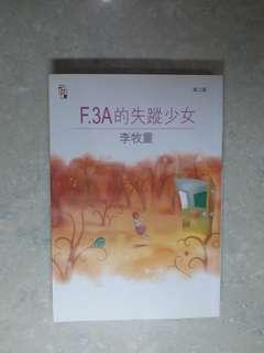 F.3A的失蹤少女 - 李牧童