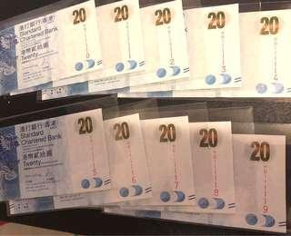 渣打銀行2016年版20圓十連靚號(HD111110至HD111119)包括全1[直版]