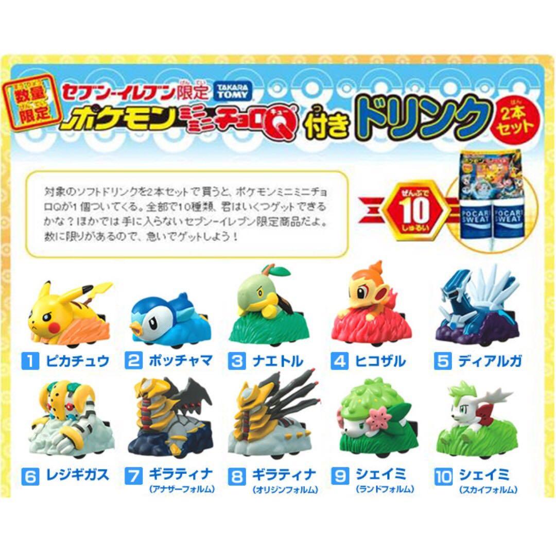 7 Eleven Takara Tomy Pokemon Pikachu Choroq Mini Car 10pcs