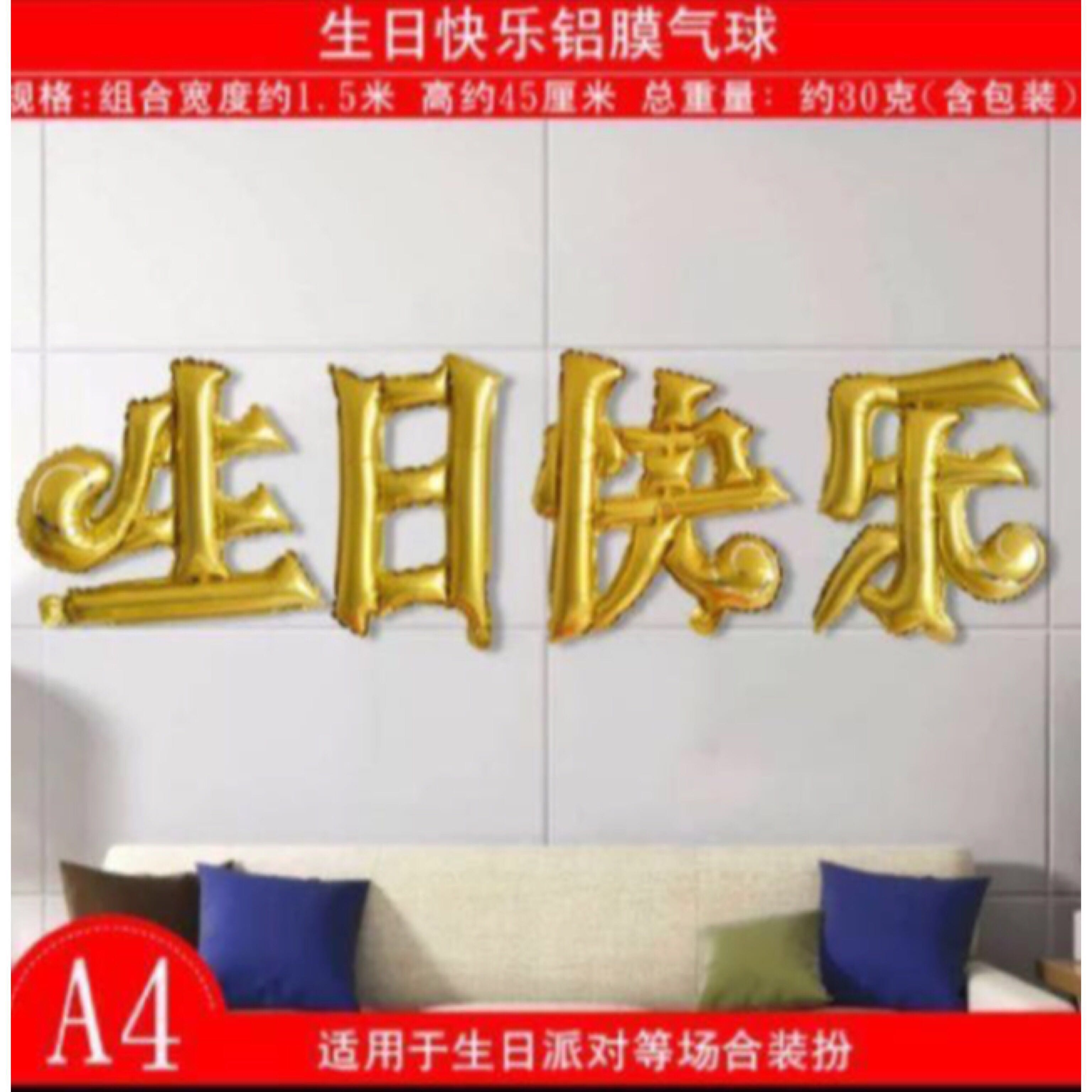 Chinese Happy Birthday Balloon Design Craft Others On