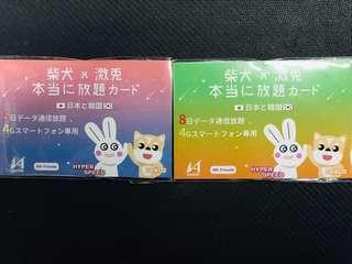 柴犬 激兔 5日 日本韓國兩地共用 每日5GB FUP 1Mbps限速無限
