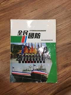 🚚 全民國防 全民國防教育軍事訓練課程 二手書 教科書 #我要賣課本