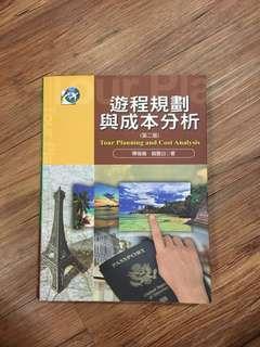 🚚 遊程規劃與成本分析 二手書 教科書 #我要賣課本
