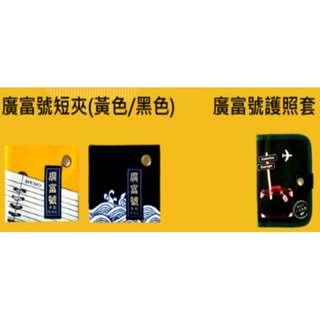 台南府城 廣富號手制帆布包最新出品 1. 帆布短夾(黃色 黑色) 2. 護照套 全新現貨供應 萊爾富集點 Hi-Life