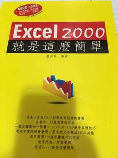 Excel 教科書
