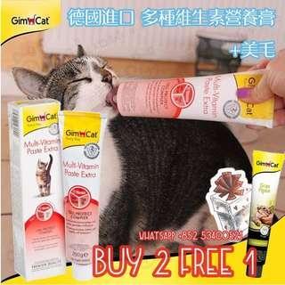 【多買多送】Gimpet - Multi Vitamin Paste Extra  多種維生素 營養膏 + 魚油美毛 200g