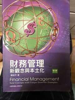 🚚 財務管理新觀念與本土化
