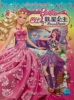 🚚 Barbie Princess Popstar Storybook (芭比歌星公主)
