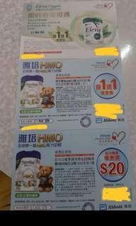 雅培HMO 2號劵 買一送一 $20劵 及綠劵不