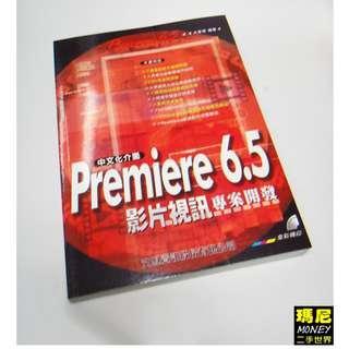 這本說明簡單-剪接影片二手書-PREMIERE 6.5影片視訊專案開發-文魁資訊-附有教學光碟-免運
